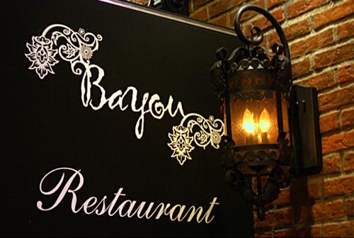 Bayou Restaurant in Staten Island